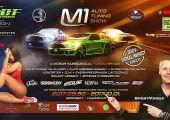 M1 Autó Tuning Show - szeptember utolsó hétvégéjén!